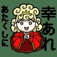 Invective princess
