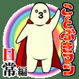 ことぶきマン【日常編】