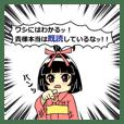 スタイリッシュ☆座敷わらしの日常