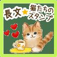 長文☆猫たちのスタンプ
