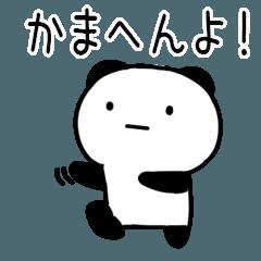 関西弁パンダちゃんは無表情なのでーす