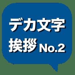 デカ文字 挨拶&敬語 No.2