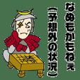 宮城弁の笹カマ大名