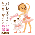 Vol.7 Ballet-chan & Ballet Cats