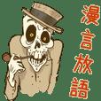Demons & Four kanji idioms