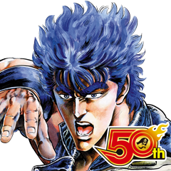 Fist of the North Star J50th