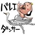 "Ballet dancer ""OJISAN"""