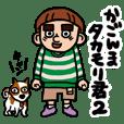 鹿児島タカモリ君2