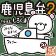 鹿児島弁 feat. しろくま 2