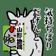 (・I・){山形弁カモシカさんスタンプ2)