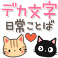 cute and useful stickers-cats