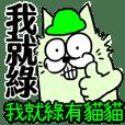 A cat in green