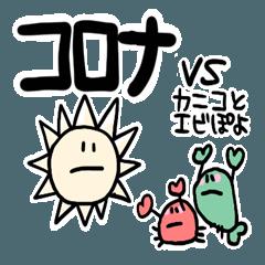 Corona(COVID) VS. Kaniko & Ebipoyo.JP
