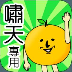 【嘯天】專用 名字貼圖 橘子