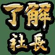 Golden Ryoukai shachou no.1219