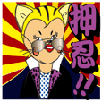 Bad Boy Japanese Kanji CAT 80s