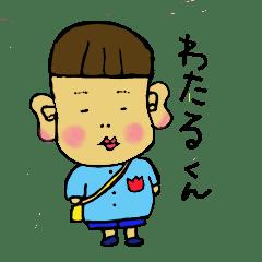 わたるくん - LINE スタンプ | L...
