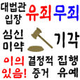 Trial Sticker (Korean)