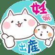妊娠~出産の妊婦用【ネコママスタンプ】
