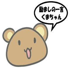 A word of encouragement Kuma-chan
