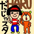 ハルちゃん!ダジャレ日常編☆No.9