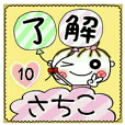 Convenient sticker of [Sachiko]!10