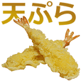 Tempura is great