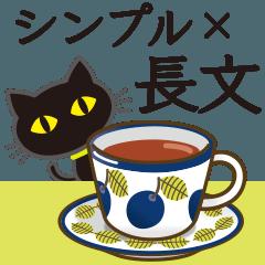 black cat (Simple)TYOBUN