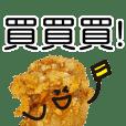 鹽酥雞說話啦!