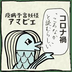 えび 妖怪 あま アマエビ (あまえび)とは【ピクシブ百科事典】