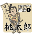 [play with a sticker] Momotarou is made