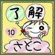 [さとこ]の便利なスタンプ!10