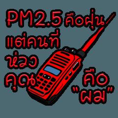 รหัสวิทยุสำหรับสื่อสาร (สีแดง)