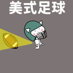 American Football move Chinese version2