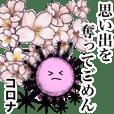 コロナと花粉とインフルエンザの気持ち