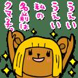 Bobbed bear!