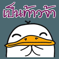 Bann Share Duck