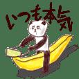 パンダとバナナ