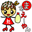 "TAKOYAKI PRINCESS ""TAKOYAKINNE"" STICKER"