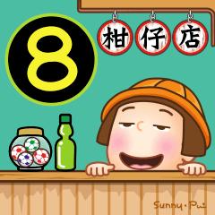 晴天P莉 Part 8 (懷舊復古篇)...