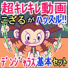 Little monkeys move well
