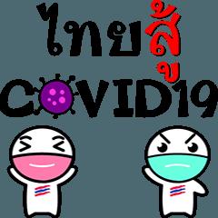 fight covid19