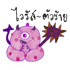 Virus devil