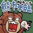 股市小子:熊市来临!!