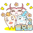 齒兄弟物語2-小妹的軌跡(繁體中文版)