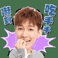 炎亞綸2018最新聲音貼圖