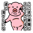 LOVELY PIG Vol.3