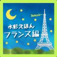 水彩えほん【フランス編】
