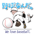 It is Baseball !!