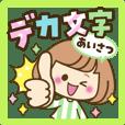 おかっぱ女子【元気なデカ文字×あいさつ】